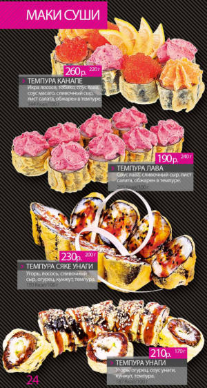 A page from the Sushi Studio Menu