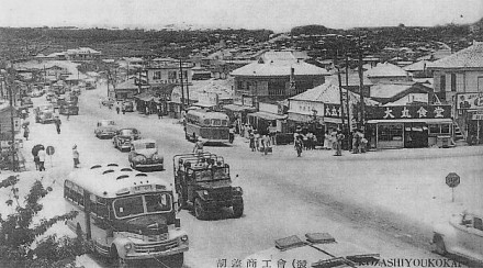 Koza_Crossroads_in_1950s